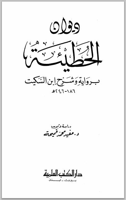 ديوان الحطيئة برواية وشرح ابن السكيت ( ط.دار الكتب العلمية ) pdf
