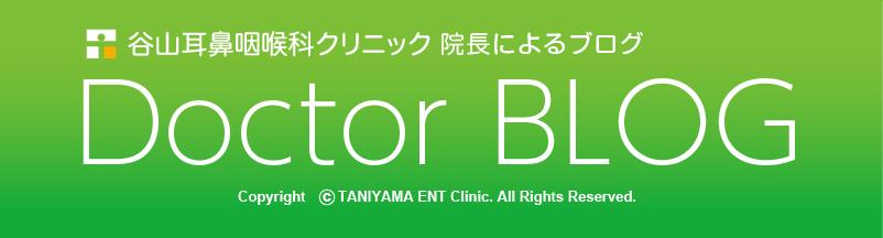 谷山耳鼻咽喉科クリニック Doctor BLOG