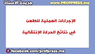 الإجراءات العملية للطعن في نتائج الحركة الإنتقالية الوطنية