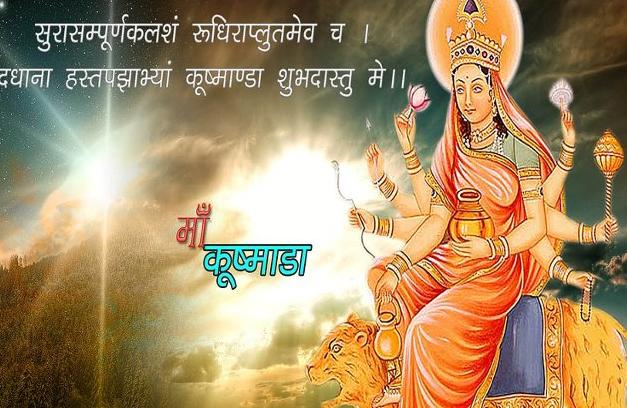Navratri ke Chauthe Din Kushmanda Maa ki Pooja