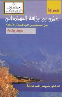عمرو بن براقة الهمداني