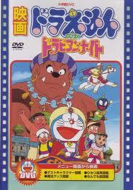 Xem Phim Doraemon - Nôbita Lạc Vào Xứ Ba Tư - Nobitas Dorabian Nights 1991