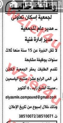 اعلانات وظائف جريدة الاهرام اليوم الثلاثاء 23/4/2013 - 23 أبريل 2013