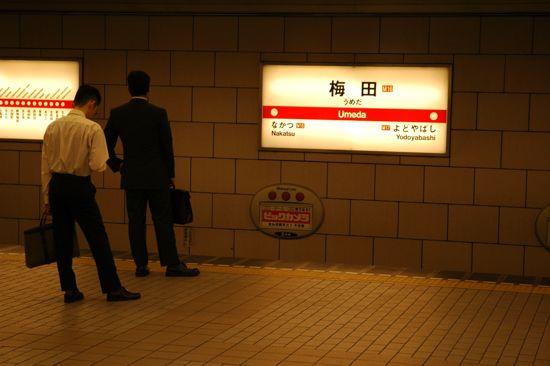 Waiting For Train Umeda Station Midosuji Line Osaka Japan