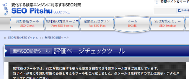 無料SEO対策ツール2