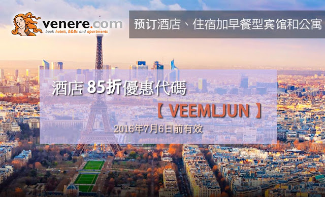 Expedia 旗下訂房網站 Venere.com 超筍85折優惠碼,7月6日前有效。