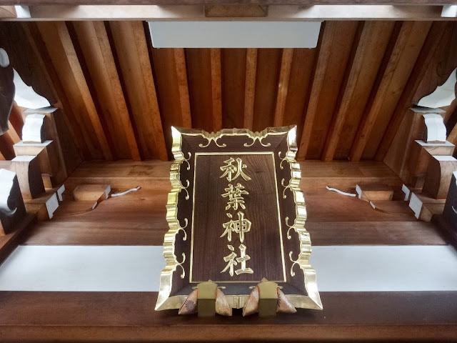 秋葉神社,拝殿,社号額,神楽坂〈著作権フリー無料画像〉Free Stock Photos