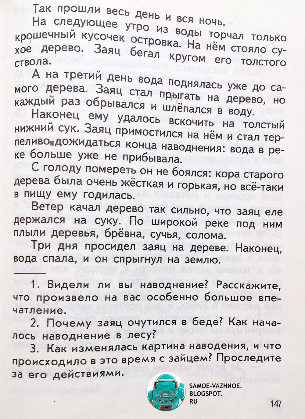 Рассказ, сказки, произведения первый класс СССР чтение