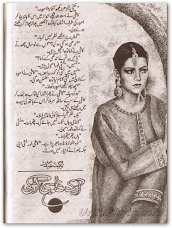 Aik aam si lakri by Nighat Abdullah Online Reading