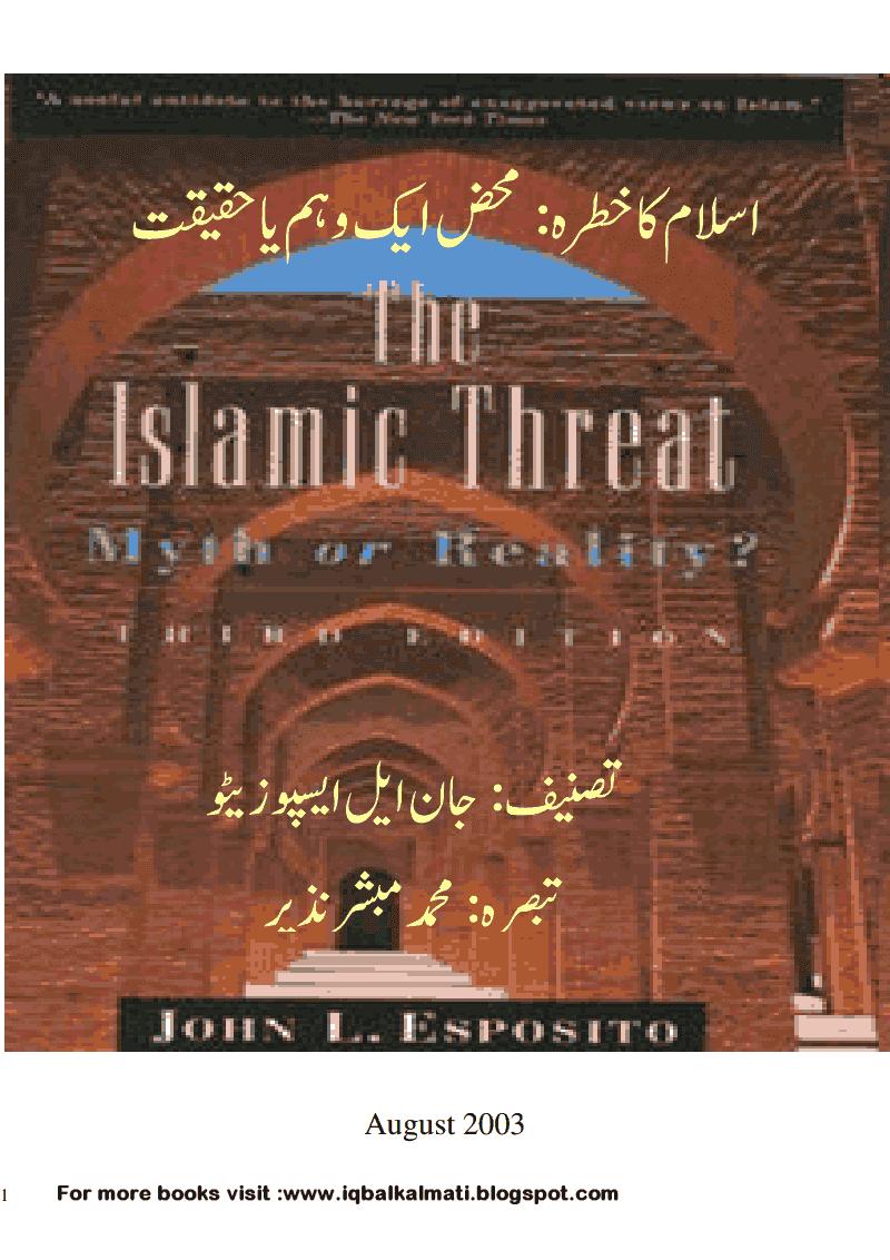 Islam ka khatra waem ya Haqeeqat
