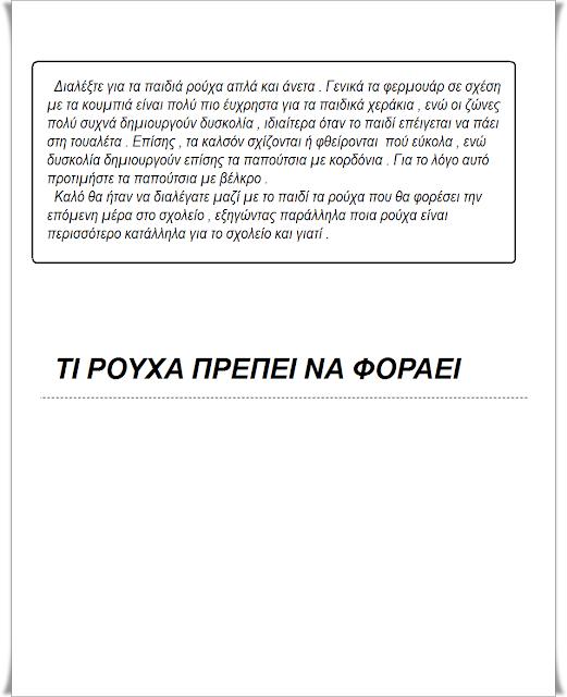 http://haroumenesfatsoules.blogspot.gr/2014/09/blog-post.html