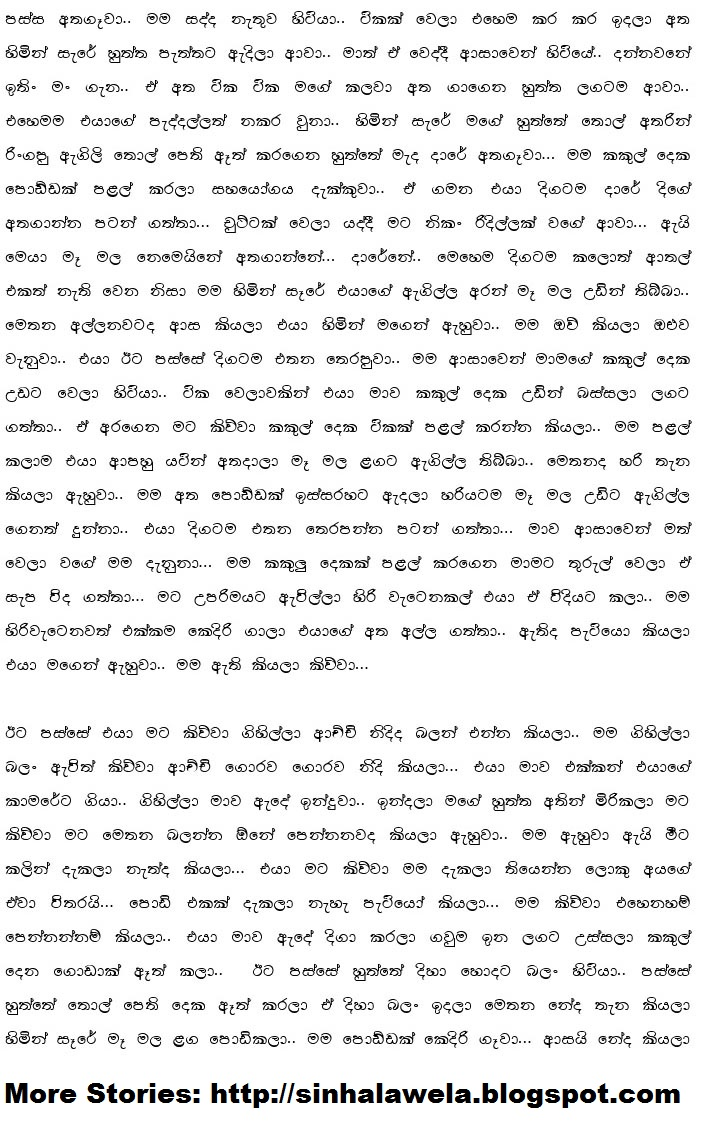 Preview sinhala wal katha aluth site eka view original updated on