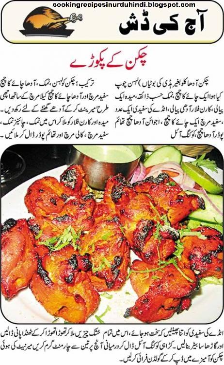 Cooking recipes in urdu all cooking baking sweet dishes recipe chicken pakora easy recipe in urdu chicken pakora written recipe altavistaventures Image collections