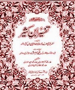 Tafseer Ibn-e-Kaseer Islamic Pdf Book