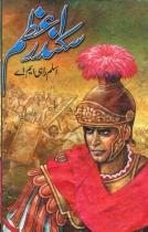 Sikandar-e-Azam book