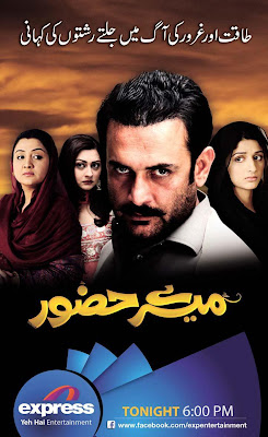 Meray Hazoor Drama Express Entertainment Pakistan