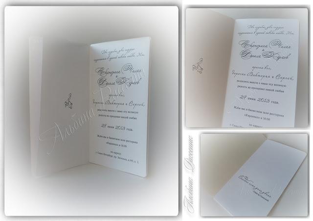 Приглашения на свадьбу ручной работы.  Конверт.