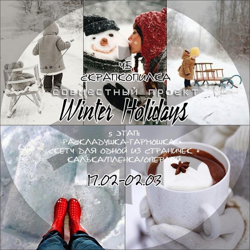 http://scrapkopilka.blogspot.com/2014/02/winter-holidays-5.html