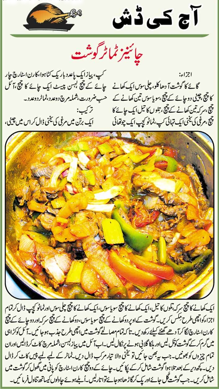 World recipe book chinese timater gosht recipe in urdu pakistani chinese timater gosht recipe in urdu pakistani food forumfinder Gallery