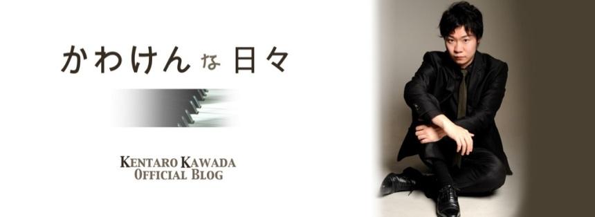 『かわけんな日々』 川田健太郎オフィシャルブログ