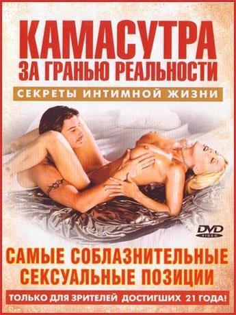 eroticheskiy-film-porno-kamasutra