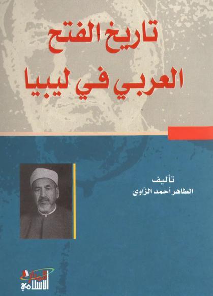 تاريخ الفتح العربي في ليبيا - تأليف الطاهر أحمد الزّاوي pdf