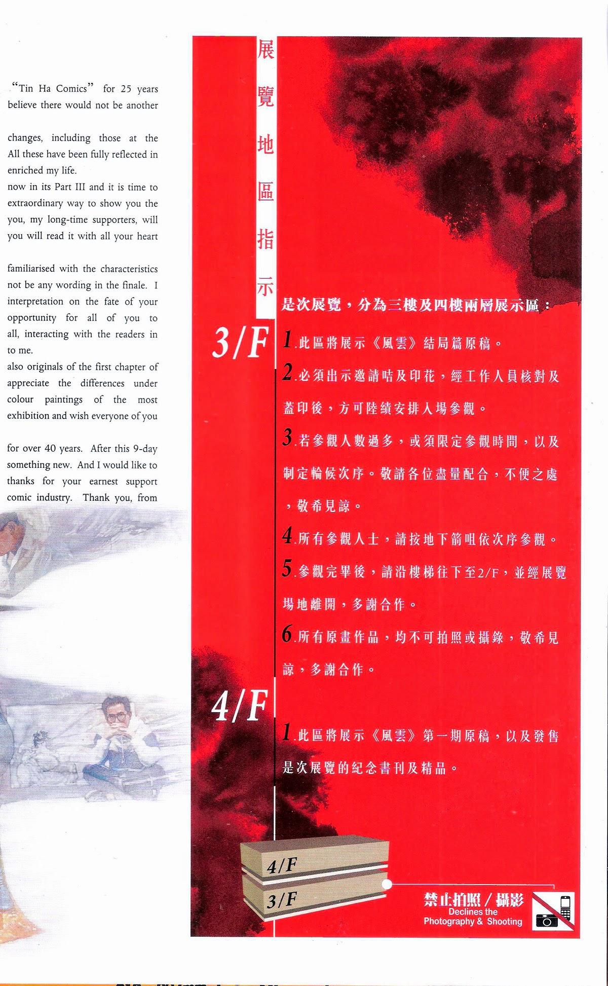 Phong Vân chap 675 - Trang 83