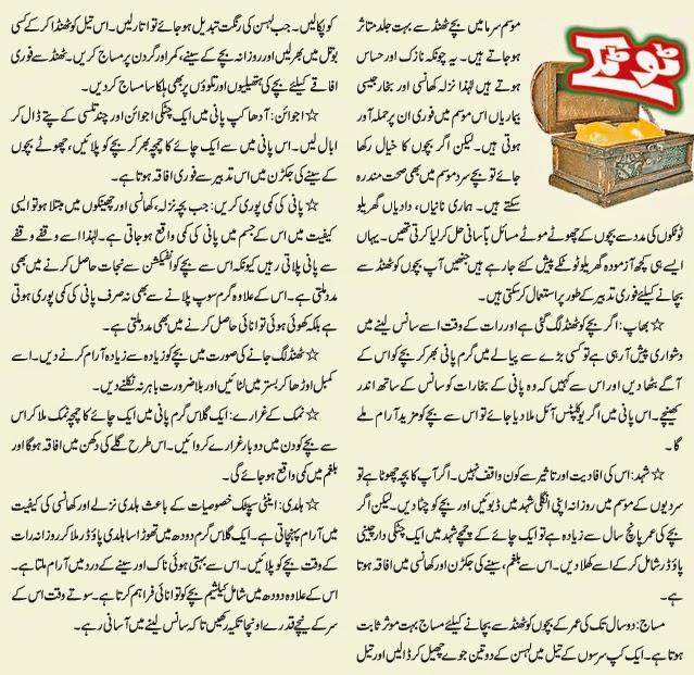 Gharelo Urdu Totkay for Cough or Khansi Kids – Desi Totkay for Winter Season.