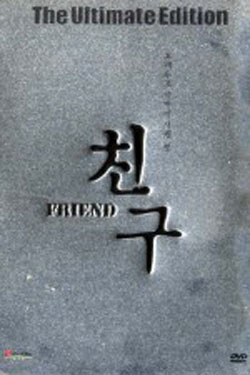 Friend (2009)