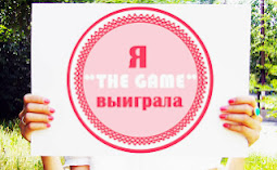 """Проект """"The GAME"""""""