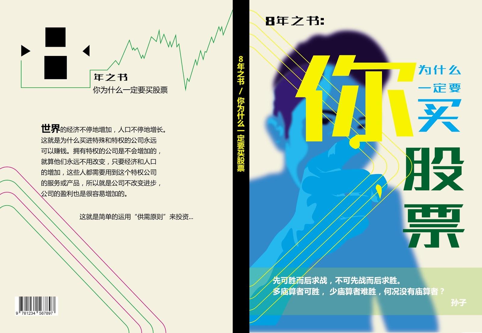 你为什么一定要买股票?