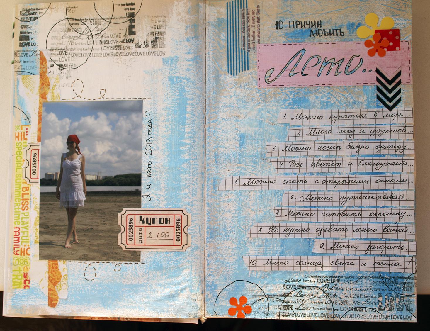Как сделать двери в личного дневника