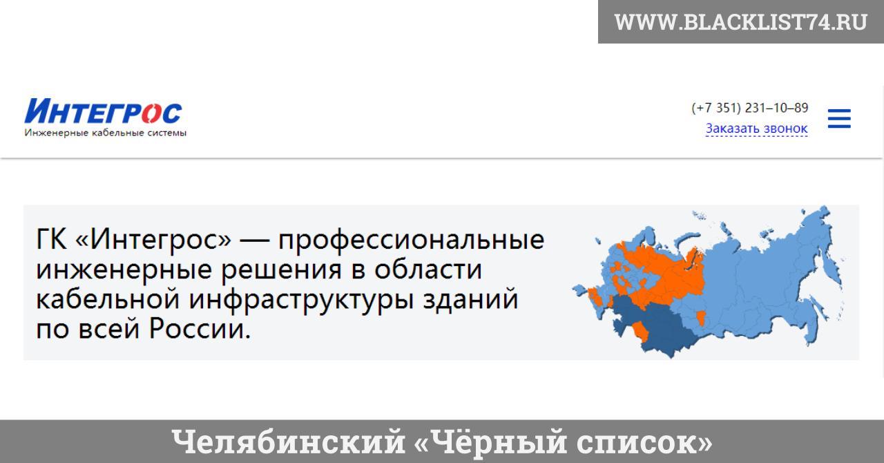 ООО «Интегрос», г. Челябинск