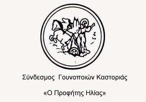 """Εκδήλωση του Συνδέσμου Γουνοποιών Καστοριάς """"O Προφήτης Ηλίας"""" στο Πάρκο Ολυμπιακής Φλόγας"""