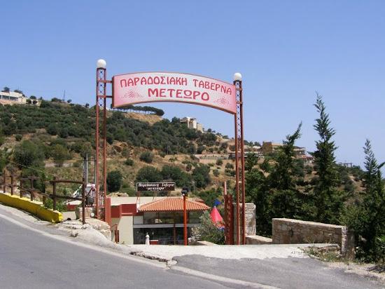 ΝΕΤΕΩΡΟ