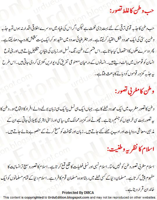 se mohabbat urdu essay love for urdu essay share
