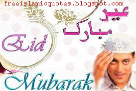 most amazing eid card wallpaper free