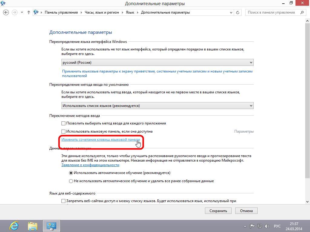 Изменение сочетания клавиш языка Windows 8 - Панель управления - Часы язык и регион - Изменение способа ввода - Дополнительные параметры - Изменить сочетания клавиш языковой панели
