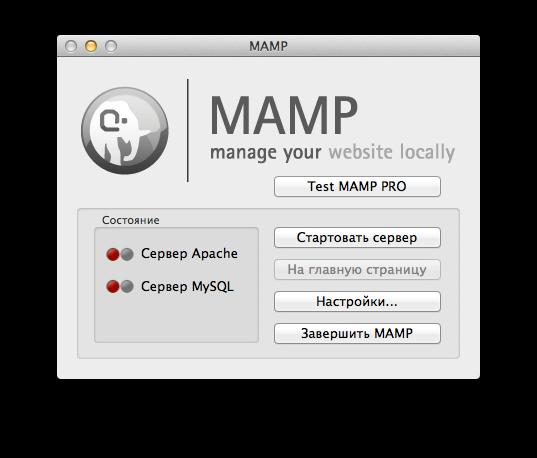 главное окно управления MAMP в выключенном режиме