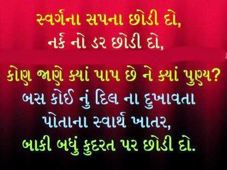 moonsms  sms message quotes image hd wallpaper pics facebook whatsapp gujarati love funny jokes