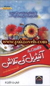 Rishta e Azdawaj Ke Liye Ideal Ki Talash By Abu Ali Abdul Wakeel