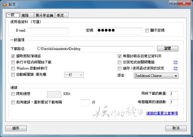 %E5%9C%96%E7%89%87+002 - Mega Downloader:MEGA專屬的檔案下載器