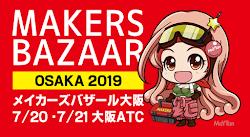 メイカーズバザール大阪 2019