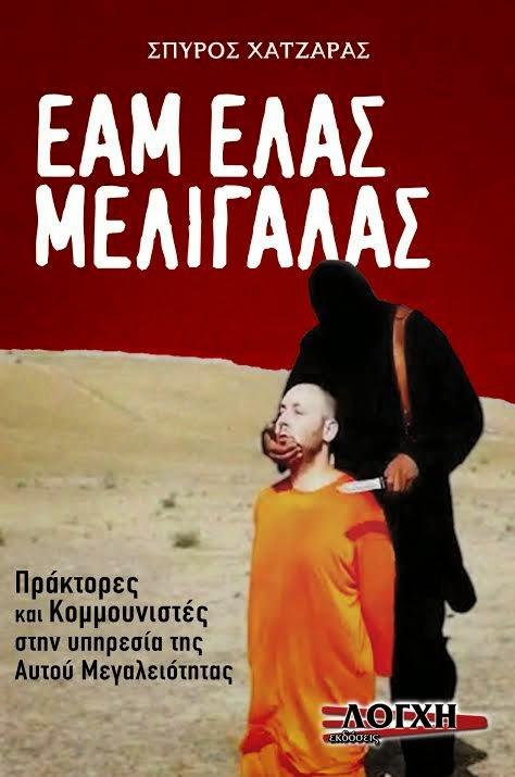 EAM-ΕΛΑΣ-ΜΕΛΙΓΑΛΑΣ Β Εκδοση