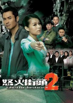 Tòa Án Lương Tâm 2 – Nộ Hỏa Nhai Đầu 2 - Ghetto Justice 2 - 怒火街頭 II