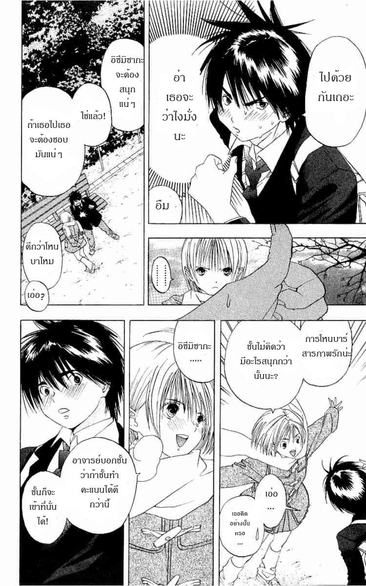 อ่านการ์ตูน Ichigo100 2 ภาพที่ 14