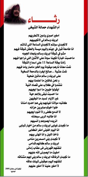 لأوّل مرة : رسالةٌ من أحد شهداء سجن أبوسليم لأمِّه !  %D8%B1%D8%AB%D8%A7%D8%A1