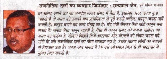 राजनीतिक दलों का व्यवहार जिम्मेदार: सत्यपाल जैन, पूर्व सांसद भाजपा