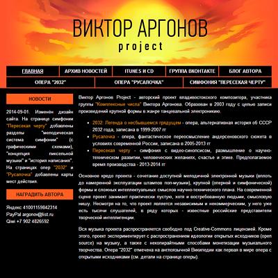Большое обновление сайта Виктор Аргонов Project