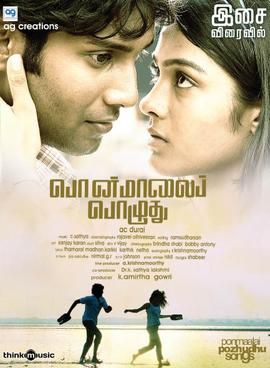 Watch Ponmaalai Pozhudhu Full Movie Online Theatrical Trailer 2013